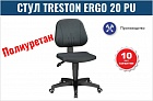 Стул Treston Ergo 20 PU